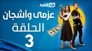 Azmi We Ashgan Series - Episode 3   مسلسل عزمي و أشجان - الحلقة 3 الثالثة