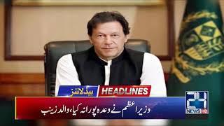 News Headlines   5:00am   20 Sep 2019   24 News HD