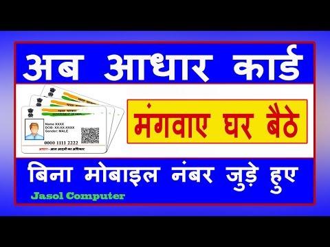 Order Aadhaar Reprint | घर बैठे आधार मंगवाए |  Aadhaar Download Without Mobile Number |