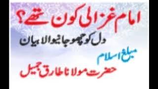 Molana tariq Jameel | Imam Ghazali kon thy | Cryful bayan|  deen e islam tube |