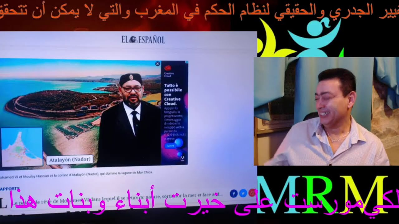 قصر أحلام محمد السادس الذي يعتزل فيه: الطبيعة والنزهة و البحر ونقطة الهروب إلى مليلية