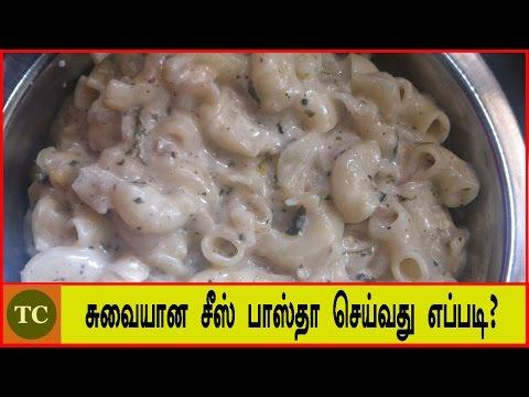 சுவையான சீஸ் பாஸ்தா செய்வது எப்படி? | How To Cook Cheese Pasta  in Tamil Recipe