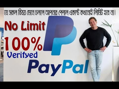 How to make paypal account without limit | Paypal user manual guide | Paypal create step by step