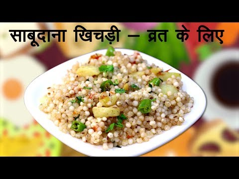 साबूदाने की खिचड़ी Farali Sabudana Khichdi Recipe in Hindi for Fast || Gujarati Special Dish at Home