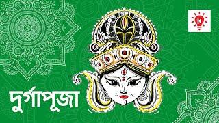 দুর্গা পূজা | কি কেন কিভাবে | Durga Puja | Ki Keno Kivabe