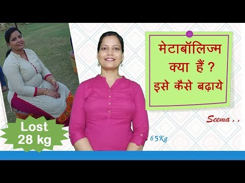 What is Metabolism and how to Boost it in Hindi- By Seema