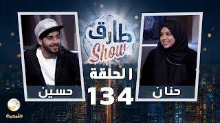 #x202b;برنامج طارق شو الحلقة 134 - ضيوف الحلقة حسين بن محفوظ وزوجته حنان#x202c;lrm;