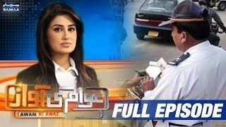 Traffic Qawaneen Badnazmi Ka Shikaar | Awam Ki Awaz | Farah Yousaf | SAMAA TV | 20 Jan 2017