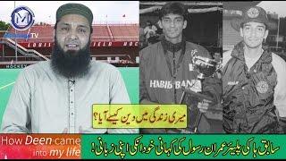 How Deen came into my life Imran Rasool Pakistani national hockey player