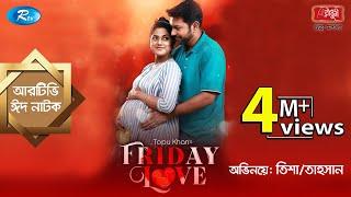 Eid Natok || Friday Love || ফ্রাইডে লাভ || ft. Tahsan, Tisha || Rtv Drama Eid Special
