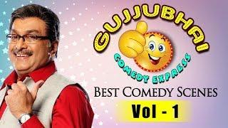 Gujjubhai Comedy Express Vol. 1 : Siddharth Randeria