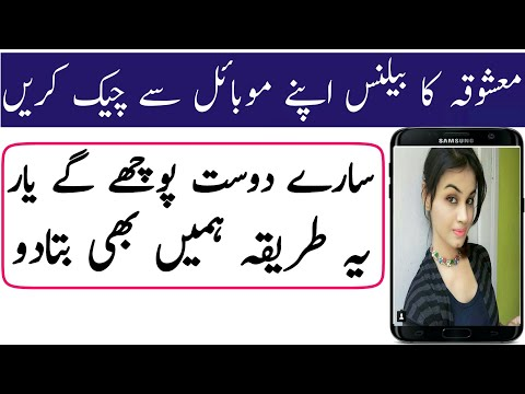 How to check others Mobile Balance in your Mobile | Urdu/Hindi | Yt Qurban.