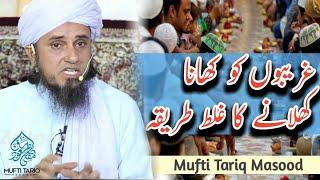 Ghareebo ko khana khilanay ka ghalat tareeqa By Mufti Tariq Masood