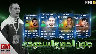 #x202b;جنون الدوري السعودي ...#2 ( حاجه غير متوقعه ) / Fifa15#x202c;lrm;