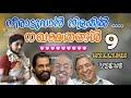 Download  Neeraduvan Nilayil Neeraduvan - Nakhashathangal - Yesudas - O N V Kurup - Bombay Ravi MP3,3GP,MP4