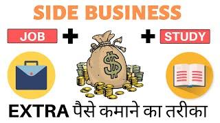START YOUR SIDE BUSINESS EASILY IN 27 DAYS !!! पैसे कमाने का शानदार तरीका
