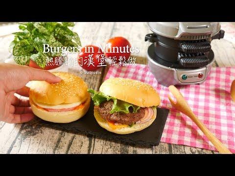 超人氣家電!熱騰騰的漢堡輕鬆搞定/Burgers in Minutes【Yahoo小當家】