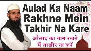 FUNNY - Aulad Ka Naam Rakhe Aur Takhir Na Kare By Adv. Faiz Syed