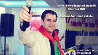 Newroz Hamm 26 3 2017 Imad Kakelo  by TOP VIDEO GROUP