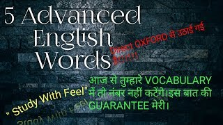 5 Advanced English Words| Vocabulary|| CGL, MPPSC, MPSI, CHSL, UPSC||| By Anuj Mudgal| Set 1