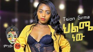 Ethiopian Music : Tsion Girma (Helme New) ፂዮን ግርማ (ህልሜ ነው) New Ethiopian Music 2021(Official Video)
