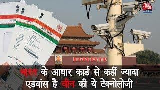 भारत के आधार कार्ड से कहीं ज्यादा एडवांस है चीन की ये टेक्नोलोजी