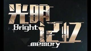 Bright Memory || Episode 1 Walkthrough Gameplay || Ht Gaming