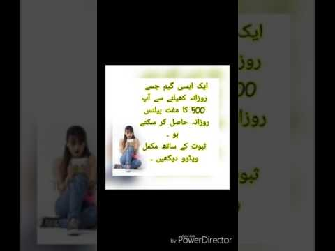 PLAY GAME AND GET FREE MOBILE RECHARGE 2017 (URDU/HINDI)