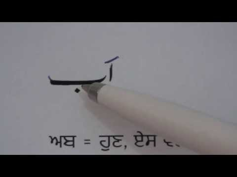 Learn Urdu through Punjabi:lesson.1/ ਉਰਦੂ ਸਿੱਖਣ : ਸਬਕ਼ .੧