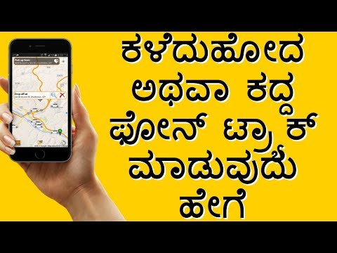 how to find lost/stolen mobile phone in kannada 2018