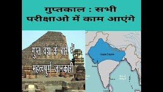 Download गुप्त साम्राज्य    Gupta period ancient India history for ssc / bank and all govt exam   Video