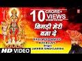 Bigdi Meri Bana De Devi Bhajan By Lakhbir Singh Lakkha Full Song Beta Bulaye mp3