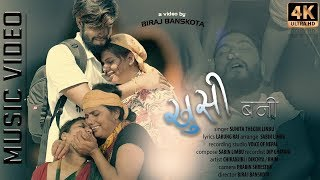 Khusi Bani || By Sunita Thegim || Official Music Video || Ft. Chiranjibi, Dikshya, Bhima