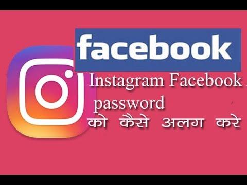 इंस्टाग्राम और फेसबुक  अकाउंट  के पासवर्ड  को कैसे अलग करे