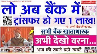 Today Breaking News - बैंक खाते में ट्रांसफर ! 15 दिसम्बर की बड़ी खबर Election PM Modi Hindi news