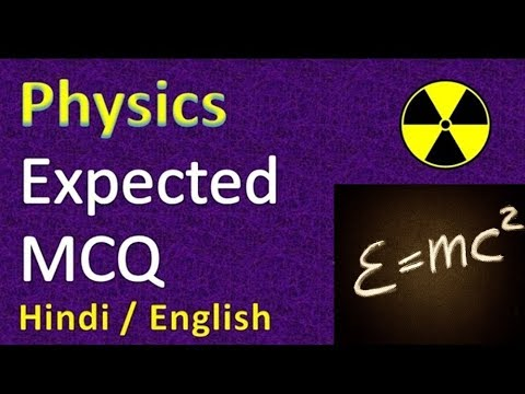 Important MCQ questions of Physics | general science in Hindi for Railway, UPSC, SSC