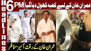 Doors of Kaaba opened for PM Imran Khan | Headlines 6 PM | 19 September 2018| Express News