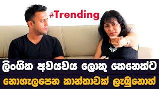 Dr. Jeevani Hasantha | Happy life | MY TV SRI LANKA