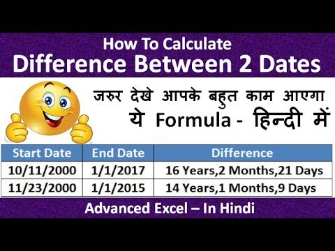 How To calculate difference between two dates in excel  Hindi || in Number Of Years/Months/.Days