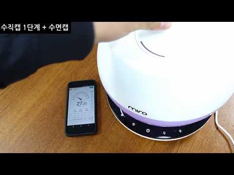 미로 가습기 MIRO-NR08M 소음테스트 / Enuri 리뷰