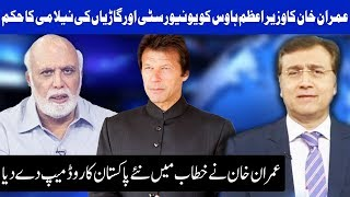 PM Imran Khan Speech Special Transmission with Moeed Pirzada | 19 August 2018 | Dunya News