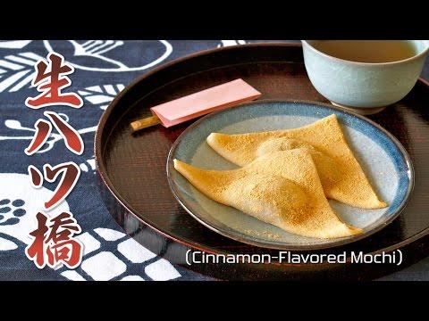 Nama Yatsuhashi / Cinnamon-Flavored Mochi (Kyoto Souvenir) 生八ツ橋の作り方 - OCHIKERON - CREATE EAT HAPPY