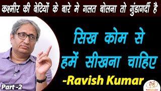 An Exclusive Interview with Ravish Kumar || Part 02 || NewsNumber.Com