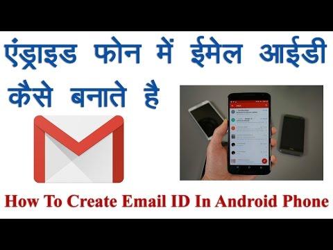 How To Create Email ID In Android Phone / एंड्राइड फोन में ईमेल आईडी कैसे बनाते है