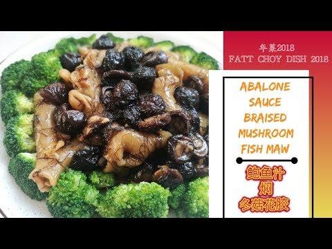 CNY DISHES 2018 - ABALONE SAUCE BRAISED FISH MAW + MUSHROOMS~ 年菜2018~鲍鱼汁焖花胶冬菇