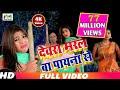 Download Chandan Chanchal का VIDEO SONG|| Devrara Marle Ba || देवरा मरले बा पायाना से || Bhojpuri Song 2018 MP3,3GP,MP4