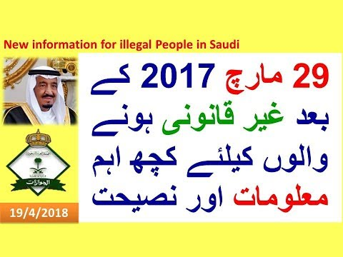 Some New information for illegal People in Saudi about Passport Out Pass and kafeel urdu hindi