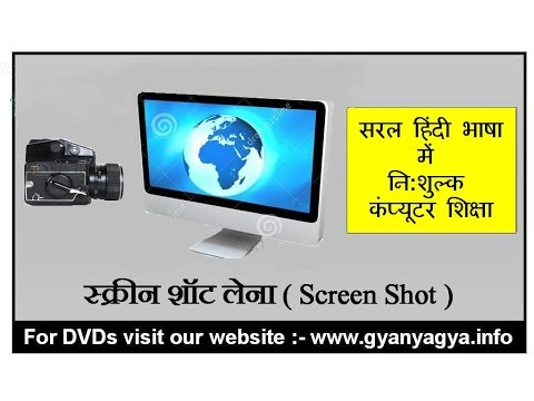 How To Take Screenshot Of Computer Screen in Hindi, Computer Par Screen Shot kaise Lete Hai ?