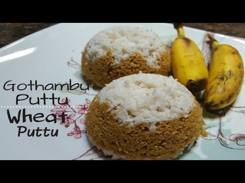 Soft Gothambu Puttu recipe(ENG Subtitles)|Wheat Flour Puttu recipe Kerala style