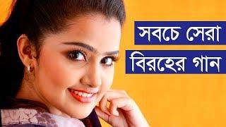 বাছাই করা বাংলা বিরহের গান - Bangla Sad Songs 2018    Indo-Bangla Music